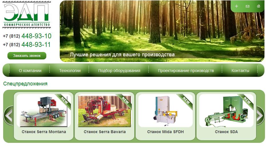 Специфика организации деревообрабатывающих производств